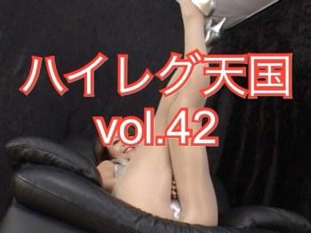 【美尻】ハイレグ天国 Vol.42