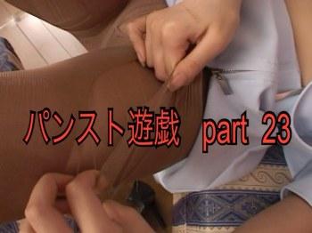 【巨乳】パンスト遊戯 part.23
