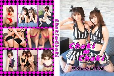 NEXUS Girls Cllection vol.1 Chaki∞Chaki
