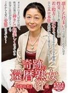 ★配信限定特典付★奇跡の還暦熟女 有賀由美子 61歳