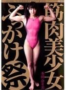 こんでんすみるきぃ 体育編 本田奈々美