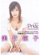 【復刻版】Pride 美竹涼子