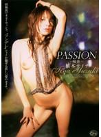PASSION-嬢熱- 柚木ティナ