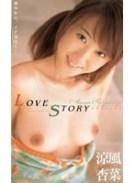 LOVE STORY 涼風杏菜