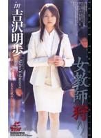 女教師狩り in 吉沢明歩