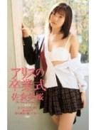 アリスの卒業式 佐倉美桜