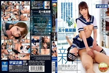 新放課後美少女回春リフレクソロジー+ Vol.006 五十嵐星蘭