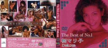 The Best of No.1 樹マリ子 Deluxe
