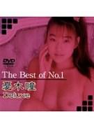 The Best of No.1 憂木瞳 Deluxe
