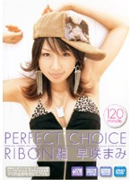 PERFECT CHOICE RIBON組 早咲まみ