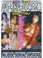 AVアイドルFUCK20発