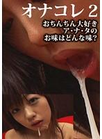 オナコレ2 おちんちん大好き ア・ナ・タのお味はどんな味?