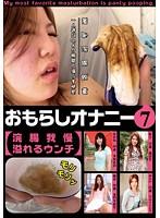 おもらしオナニー 7 【浣腸我慢 溢れるウンチ】