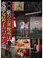 ○○駅の公衆便所は変態女装子のハッテン場 ココに行けば女装子と必ずヤレる!