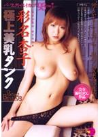 極上美乳タンク 彩名杏子