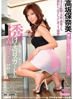 透けるエロスカートの義母さん 高坂保奈美