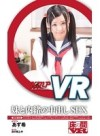 【VR】妹と内緒の中出しSEX あず希