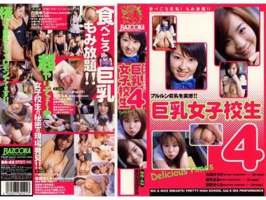 巨乳女子校生 4