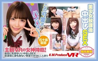 【VR】美少女放課後中出しSEX 五十嵐星蘭