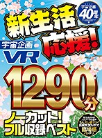 【VR】宇宙企画40周年 新生活応援! 1290分ノーカット!フル収録ベスト!