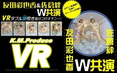 【VR】佐倉絆&友田彩也香共演 VRダブル潮吹き見せつけオナニー!!