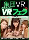 【VR】集団VRフェラ(乙葉ななせ・浜崎真緒・美咲かんな・花咲いあん)〜VRだから実現!これが本当のハ...