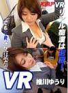 【VR】リアル痴漢は犯罪!でもVRなら合法だ!! 推川ゆうり【OL編】