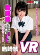 【VR】島崎綾がアナタの彼女になって中出しSEX!VRだから本当にしてるみたいでしょ!【女子校生コスプレ編】