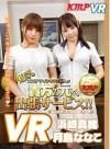 【VR】「もぉーこんなにビンビン Hなんだから◆」爆乳エステティシャンの二人が貴方の元へ出張サービス!...