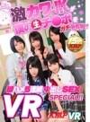 【VR】KMP15周年特別企画 5人の激カワJKが僕の生チ●ポをガチ争奪戦!!即ハメ5連続中出しSEXスペシャル!!