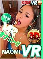 【VR】進化系VRオナニー!!見つめあいながら一緒にオナニーしようよ! NAOMI