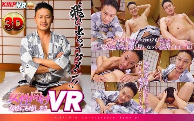 【VR】【女性向けVR】飛び出るイケメン!!女性にも癒しを!!