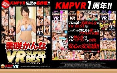 【VR】美咲かんな VRスーパーBEST