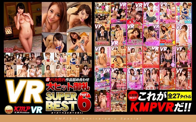 【VR】これがKMP VRだ!!超バカ賣れ作品詰め合わせ大ヒット御禮SUPER BEST part6!!