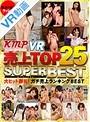 【VR】KMP VR 売上TOP25 スーパーBEST