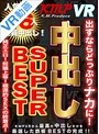 【VR】出すならどっぷりナカに!中出しSUPER BEST