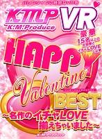 【VR】HAPPY Valentine BEST 〜名作のイチャLOVE揃えちゃいました〜