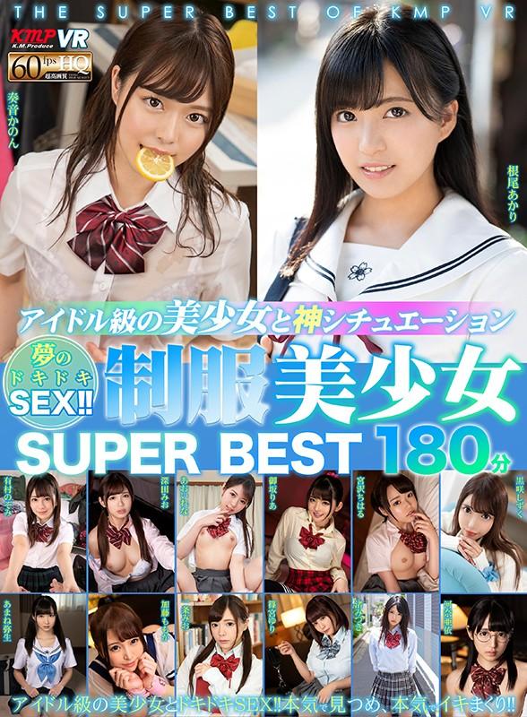 【VR】アイドル級の美少女と神シチュエーション 夢のドキドキSEX!!制服美少女 SUPER BEST 180分1