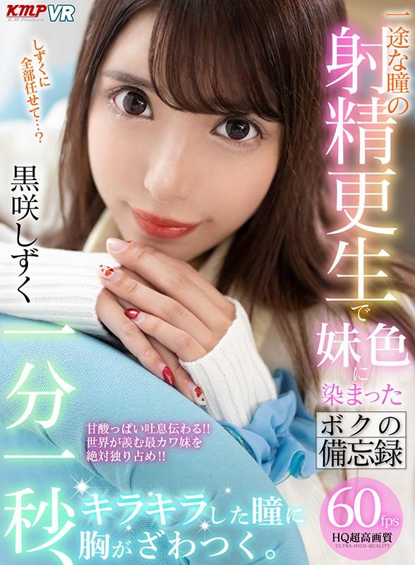 【VR】アイドル級の美少女と神シチュエーション 夢のドキドキSEX!!制服美少女 SUPER BEST 180分15