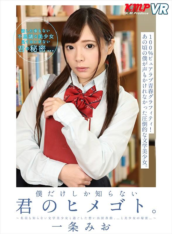 84kmvr00907jp 2 - 【VR】アイドル級の美少女と神シチュエーション 夢のドキドキSEX!!制服美少女 SUPER BEST 180分