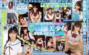【NN】【VR】アイドル級の美少女と神シチュエーション 夢のドキドキSEX!!制服美少女 SUPER BEST 180分