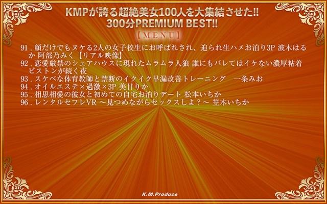 【VR】KMPが誇る超絶美女100人を大集結させた!!300分 PREMIUM BEST!!10