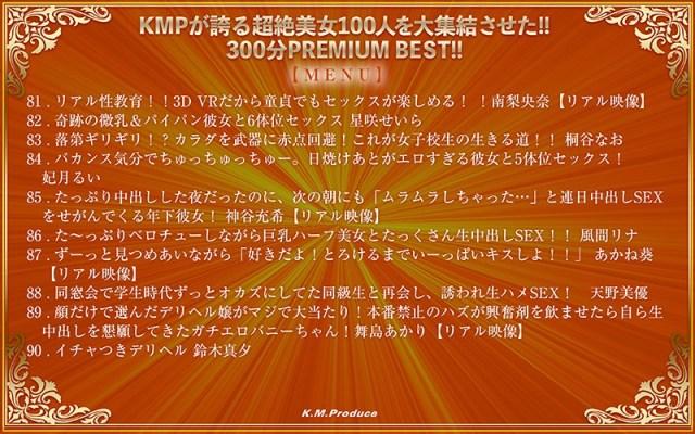 【VR】KMPが誇る超絶美女100人を大集結させた!!300分 PREMIUM BEST!!9