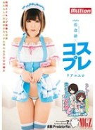 うしじまいい肉プロデュース 佐倉絆×コスプレ×リアルエロ