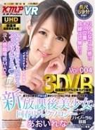【VR】3DVR 新放課後美少女回春リフレクソロジー あおいれな Vol.004