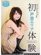 初体験 戸田エリナ