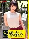 【VR】Mさん(20歳)中野在住 大学生 T167 B85W59H89 Cカップ