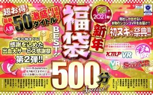 【VR】祝!2021年!新年福袋BEST!!500分SPECIAL!!超お得!最新人気50タイトル激盛り詰合せ!
