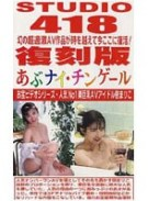 STUDIO418 8 あぶナイ.チンゲール