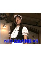 NEO出血大制服45